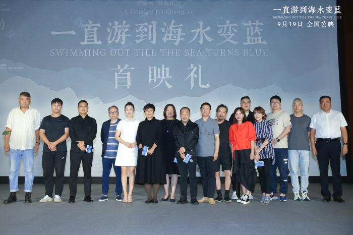 """""""Swimming Until the Sea Turns Blue"""" Premiere Jia Zhangke Shares Filming Experience"""
