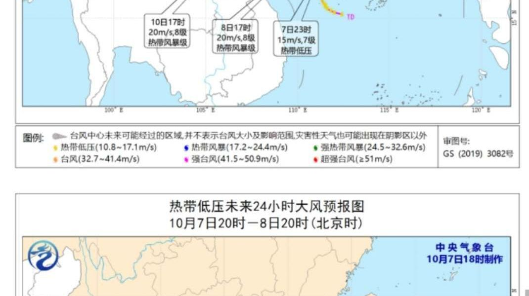 Affected by the tropical depression in the South China Sea, the three ports in Haikou, Hainan are expected to shut down until the day of the 10th