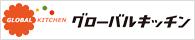 グローバルキッチン株式会社