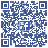 FB官方粉絲頁 | 雅和室內設計.網址https://www.facebook.com/ysdaweb