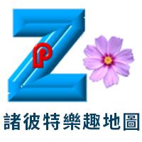 諸彼特樂趣地圖.網址 http://poi.zhupiter.com/p/cht-853698/%E9%9B%85%E5%92%8C%E5%AE%A4%E5%85%A7%E8%A8%AD%E8%A8%88/
