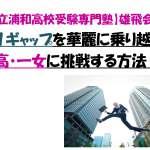 【中1ギャップ】を華麗に飛び越え浦高・一女へ挑戦する方法①