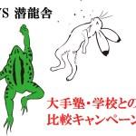 大手塾・学校との比較キャンペーン