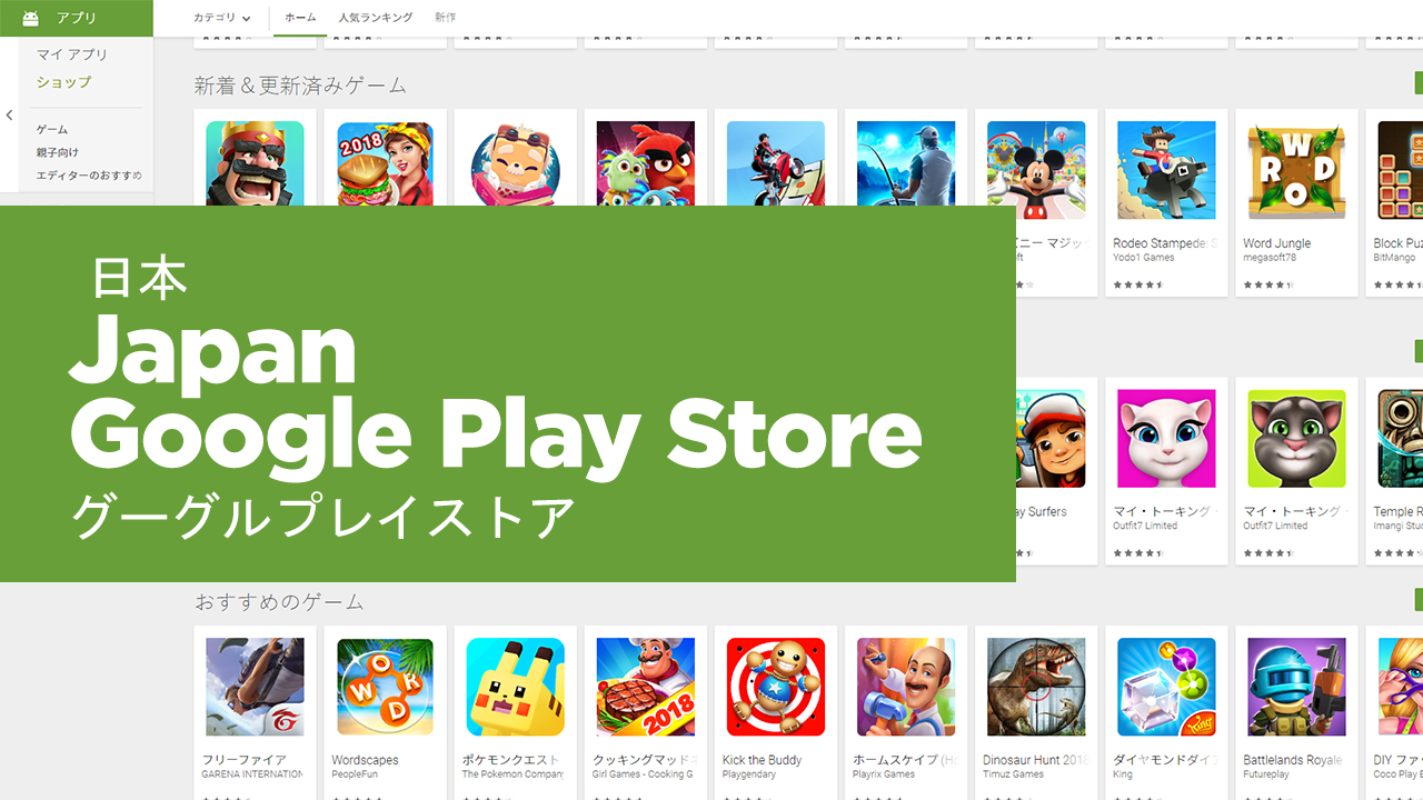 How to create a Japan Google Play Store account - YugaTech
