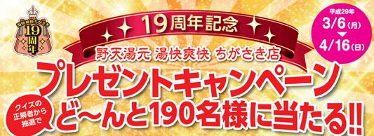 19周年記念プレゼントキャンペーン当選者発表