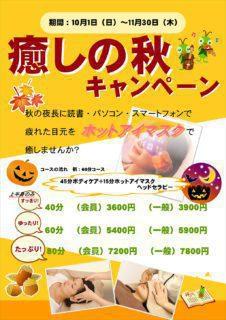 癒しの秋キャンペーン