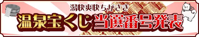 温泉宝くじ当選発表