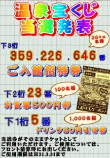 温泉宝くじ 当選発表