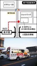 栗平駅乗降所