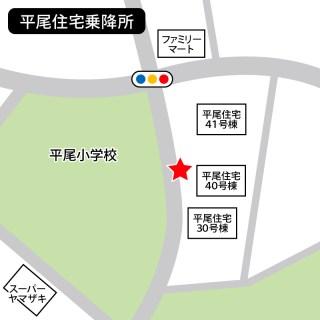 平尾住宅40号棟付近 乗降所