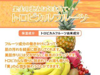 トロピカルフルーツの湯