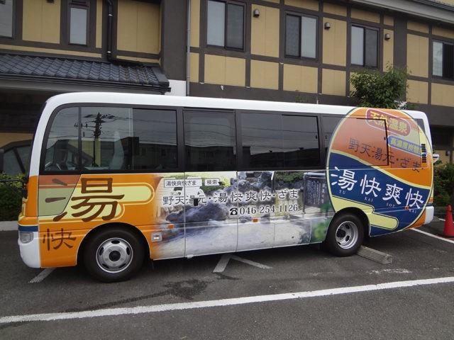 courtesy-bus_901