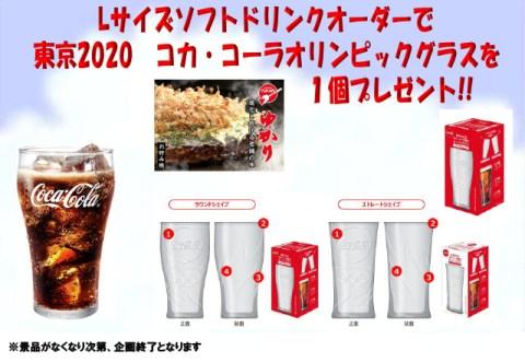 コカ・コーラ オリンピックグラスプレゼント