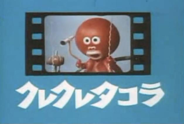 Kure Kure Takora opening credits still