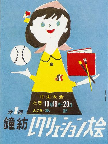 Vintage Japanese advertising illustration