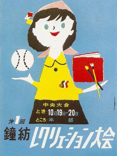 Vintage Japanese advertising illustration