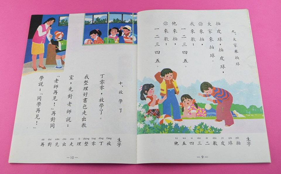 YUK FUN blog - Elementary Chinese book 1