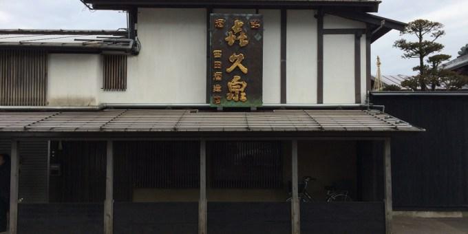 田酒(でんしゅ)株式会社西田酒造店