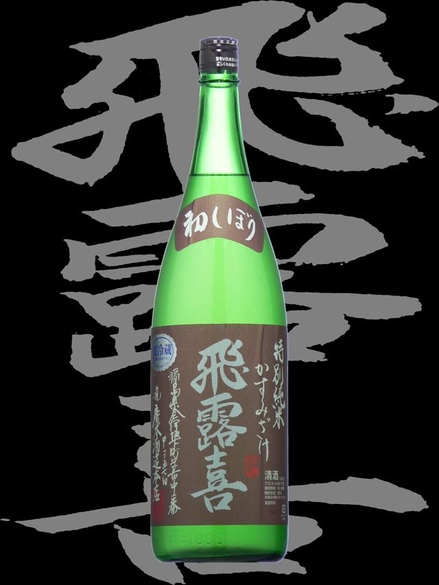 飛露喜(ひろき)「特別純米」かすみざけ