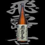 飛露喜(ひろき)合資会社廣木酒造本店