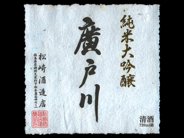 廣戸川(ひろとがわ)「純米大吟醸」夢の香ラベル