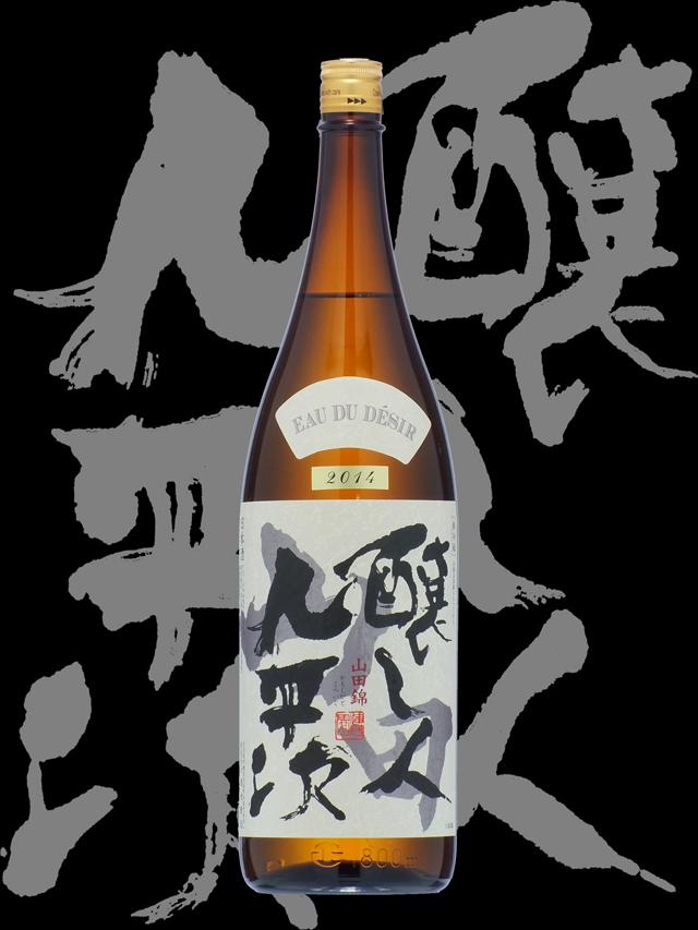 醸し人九平次(かもしびとくへいじ)「純米大吟醸」山田錦