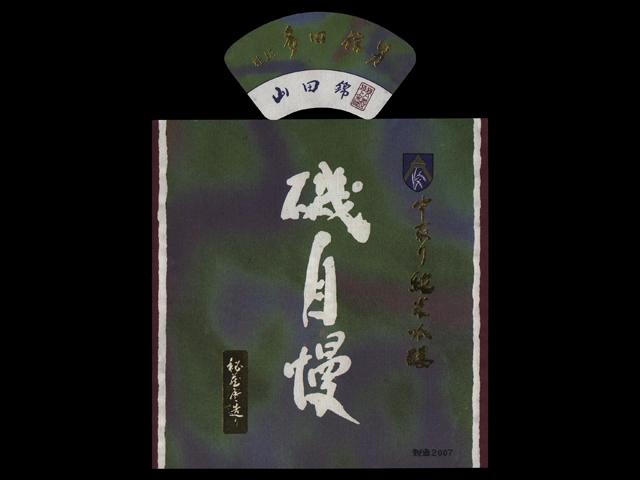 磯自慢(いそじまん)「純米吟醸」中取り多田信男ラベル