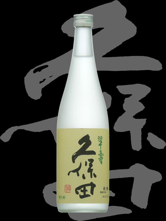 久保田(くぼた)「大吟醸」翠寿 生酒
