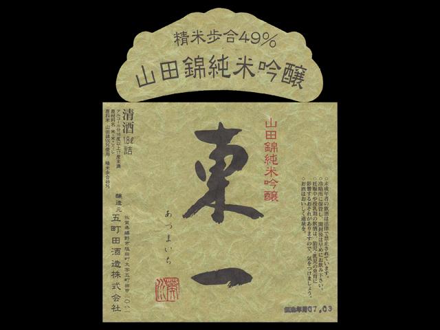 東一(あづまいち)「純米吟醸」うすにごり生酒ラベル