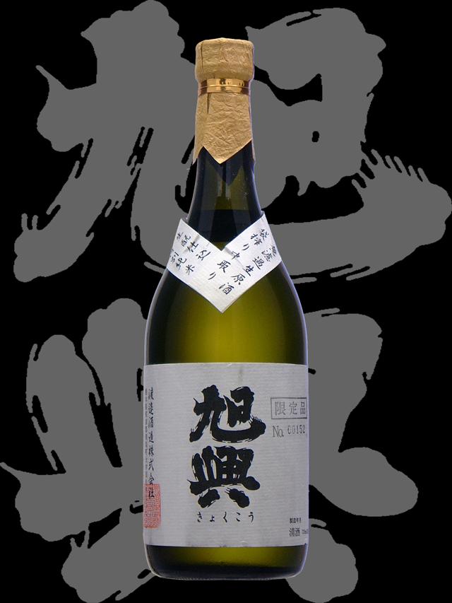 旭興(きょくこう)「特別純米」生酛仕込袋搾り中取り無濾過生原酒