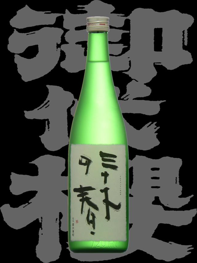 御代桜「純米大吟醸」三十才の春