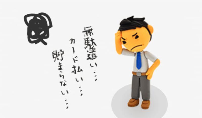[お金の間違った神話]