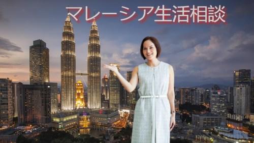 マレーシア生活相談