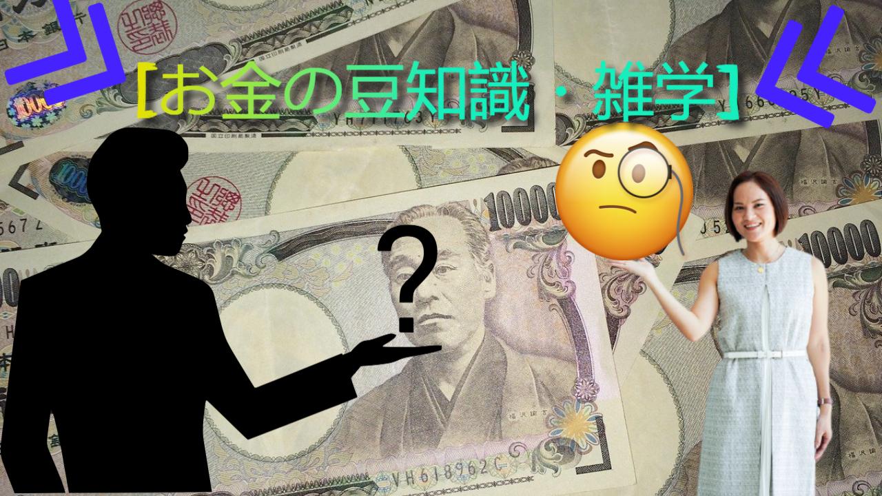 [お金の豆知識・雑学]