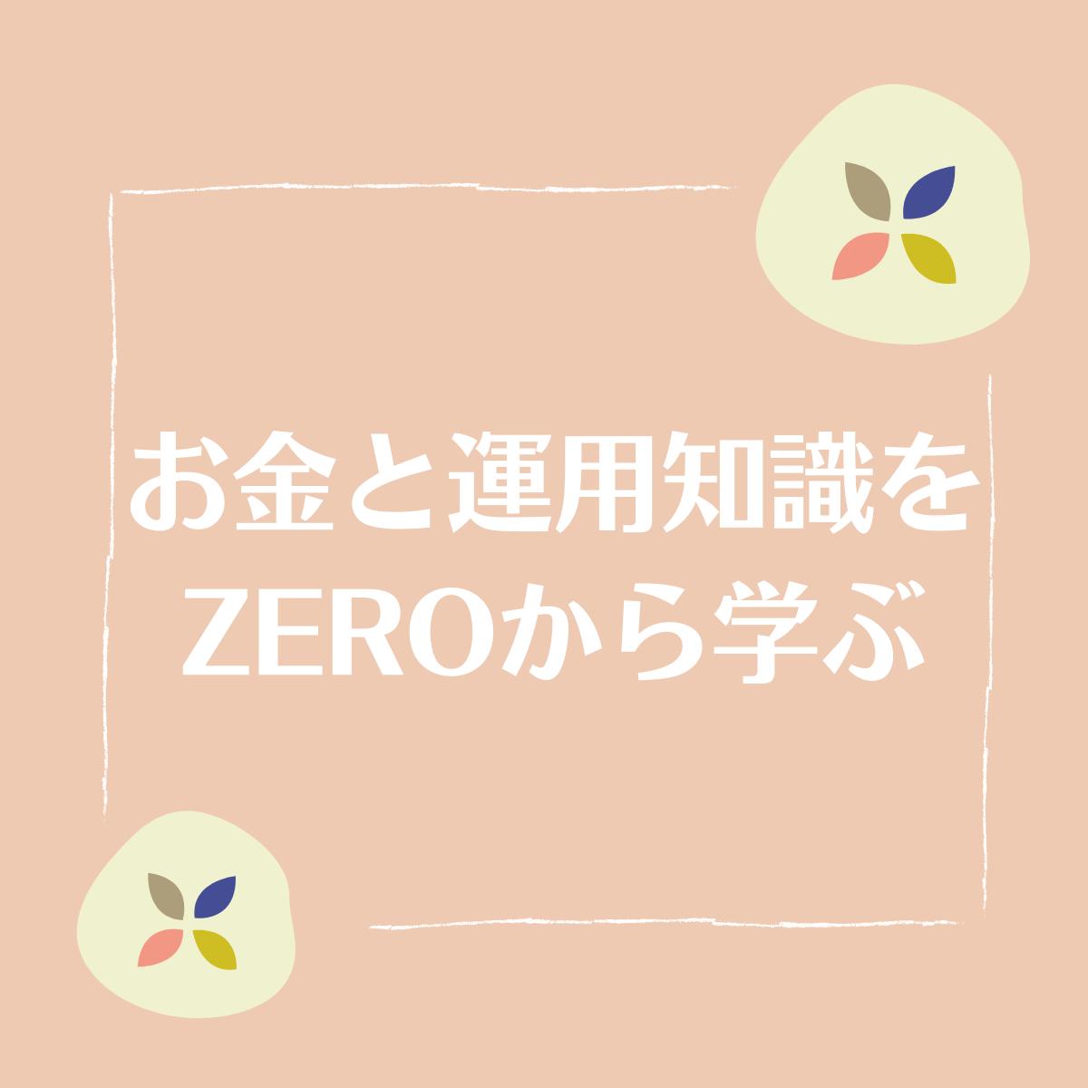 Zero Fees Financial Education