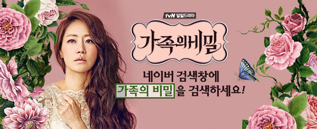 tvN電視劇《家族的秘密》首播 - 香港娛樂網_香港娛樂頻道