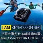ニコンの発売する360°カメラはロードバイク乗りの味方かもしれない