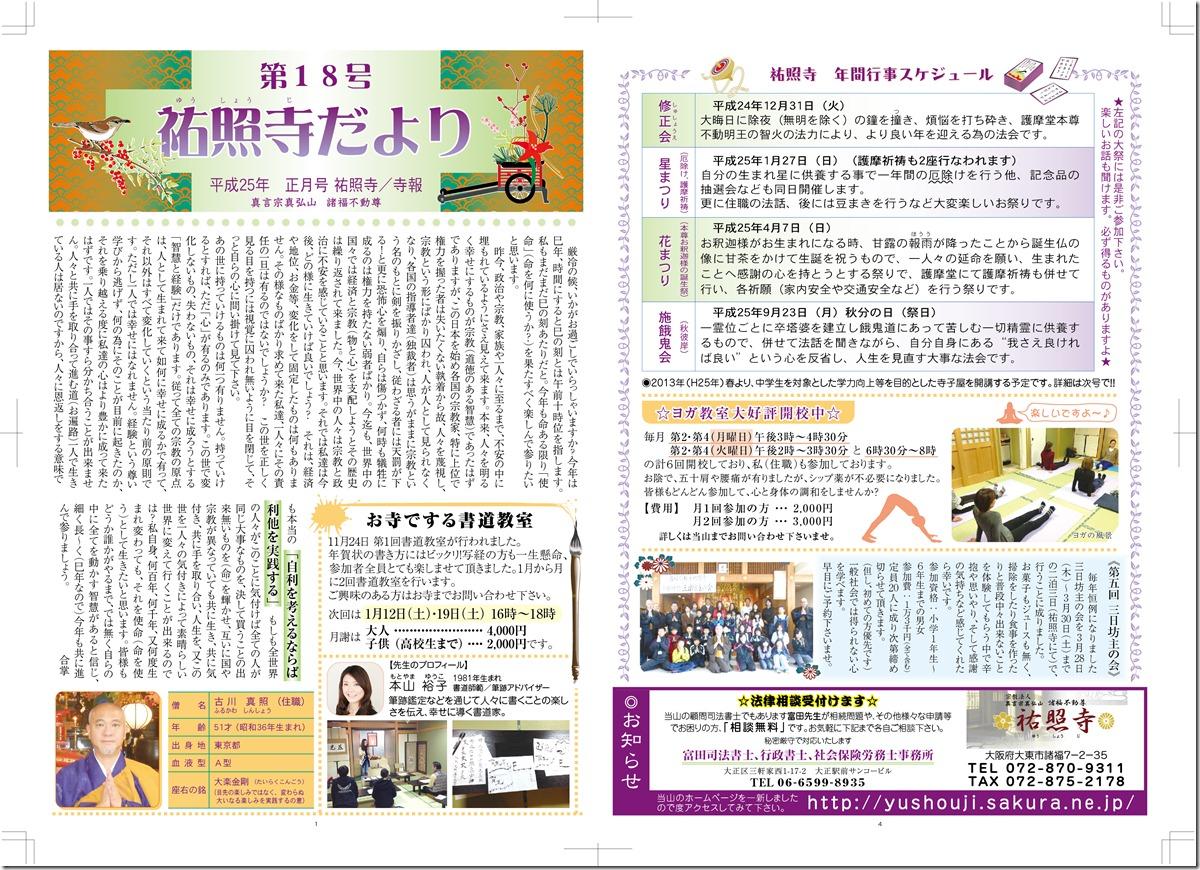 新聞-表-18号 1.4P A3
