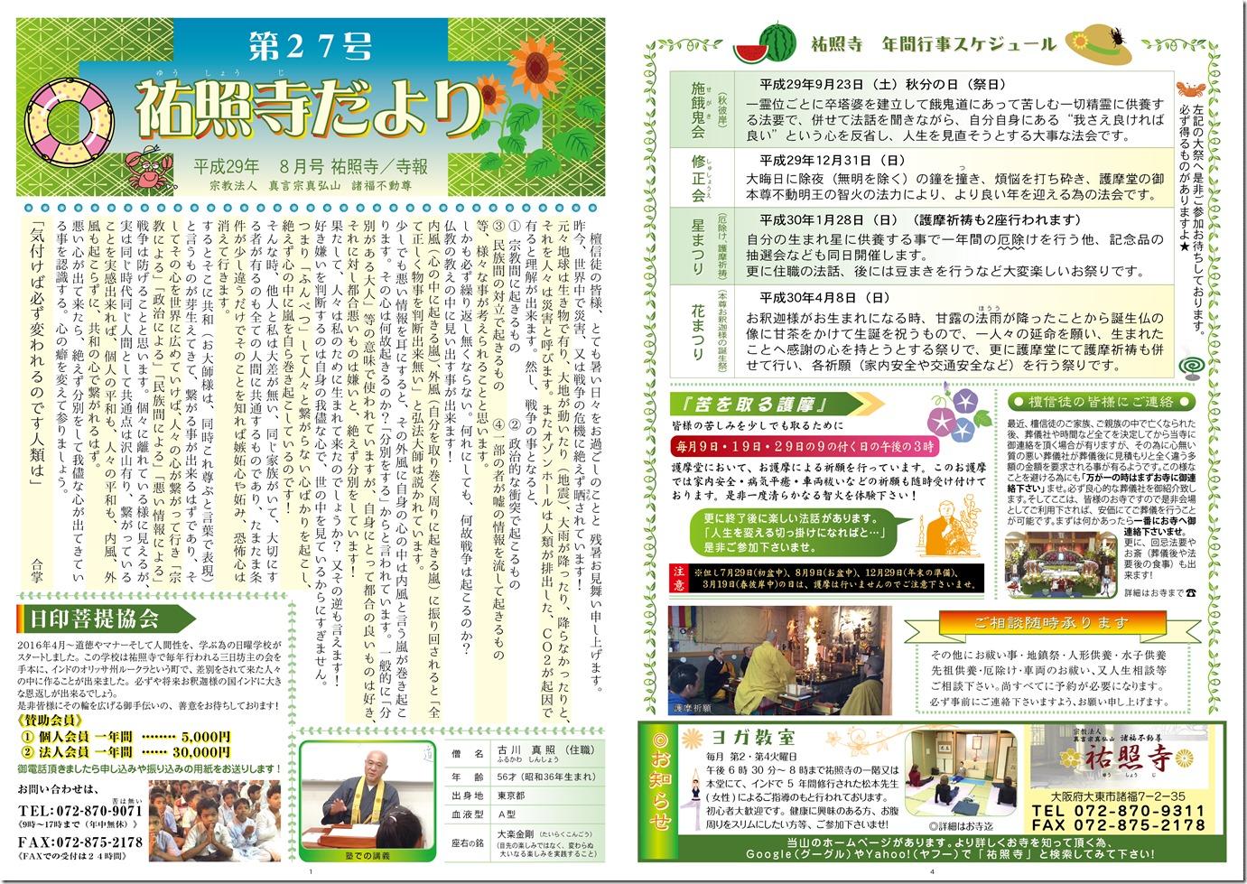 新聞-表-27号 1.4P-A3