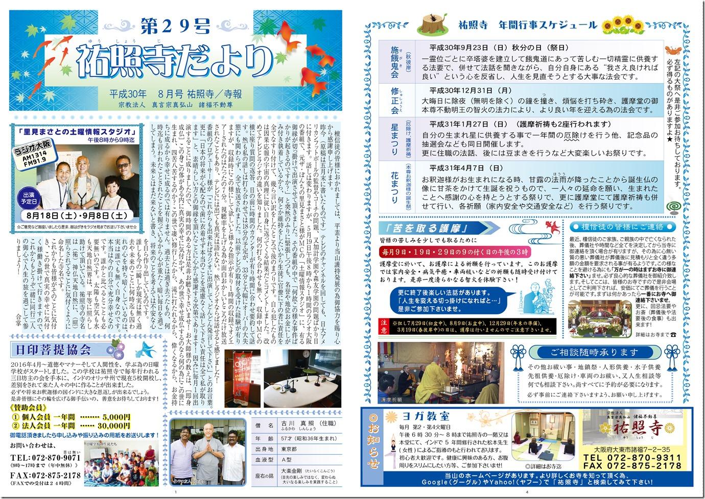 新聞-表-29号 1.4P-A3