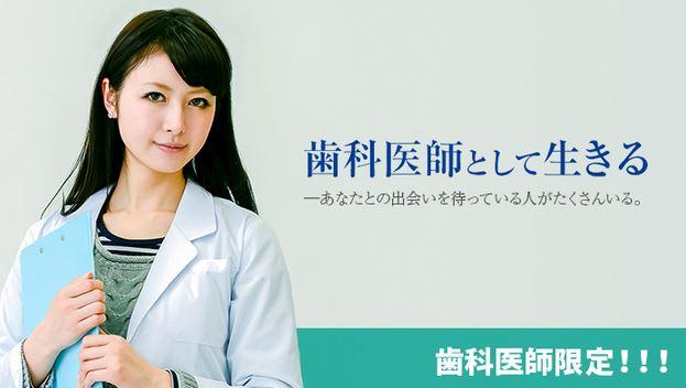 【2015/8/30】歯科医師のための合同就職フェア in 東京 秋葉原UDX