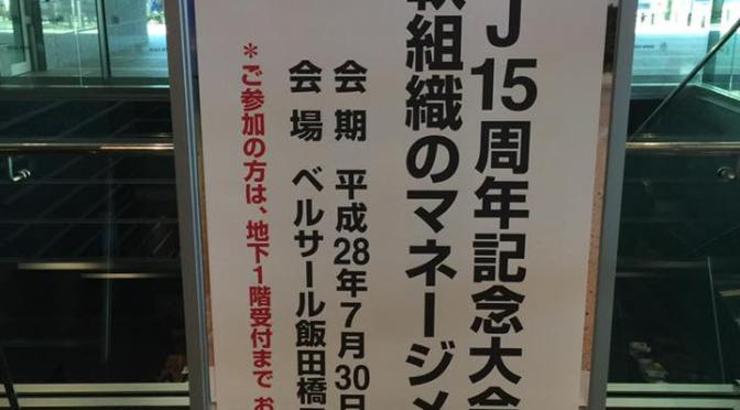 【2016/7/30】Osseointegration Study Club of Japan主催 15周年記念大会に理事長が出席しました。