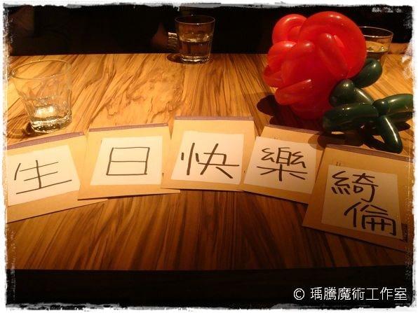 小客廳魔術_Solo Pasta 私人慶生聚餐 002