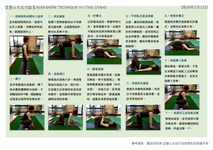 背部筋攣舒緩動作講義(AT2)