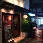 ラ メゾン ダミ (La maison dami)目黒にある美味しいビストロ