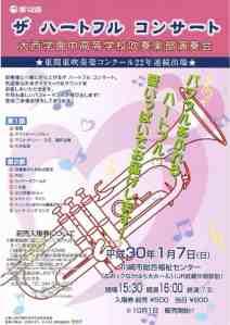 第12回ザハートフルコンサート(大西学園)