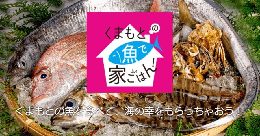 「くまもとの魚」で家ごはんキャンペーン(2020.11/20〜)