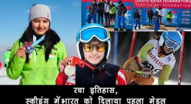 Aanchal Thakur wins first International skiing medal for India in Turkey. She won bronze medal in Alpine Ejder 3200 Cup.