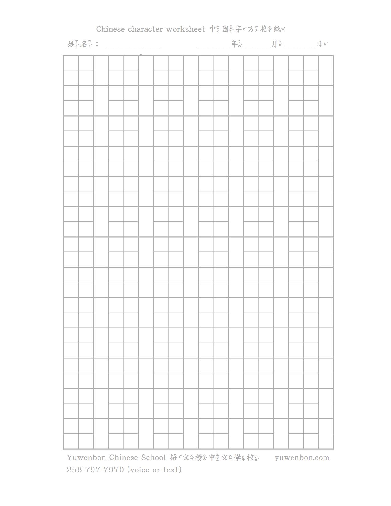 Writing Square