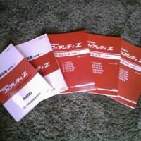 Z32(フェアレディZ整備要領書) 写真